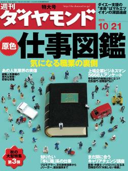 週刊ダイヤモンド 06年10月21日号-電子書籍