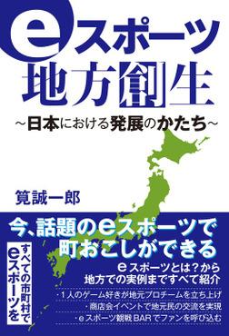 eスポーツ地方創生~日本における発展のかたち~-電子書籍