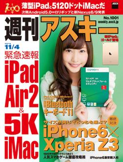 週刊アスキー 2014年 11/4号-電子書籍