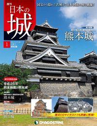 日本の城 改訂版 創刊号