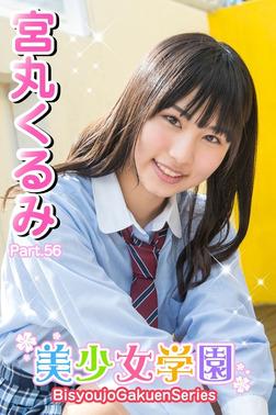 美少女学園 宮丸くるみ Part.56-電子書籍