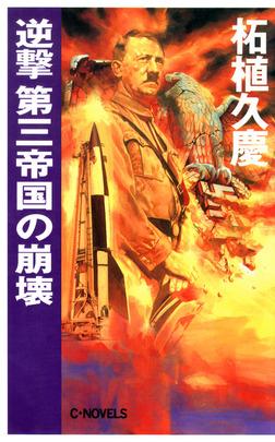 逆撃 第三帝国の崩壊-電子書籍
