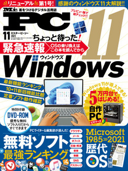 Mr.PC (ミスターピーシー) 2021年11月号-電子書籍