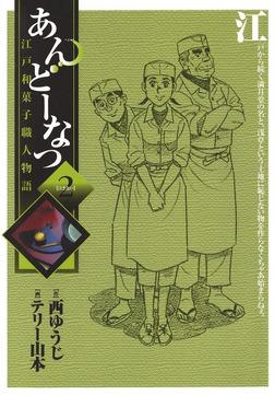 あんどーなつ 江戸和菓子職人物語(2)【期間限定 無料お試し版】-電子書籍