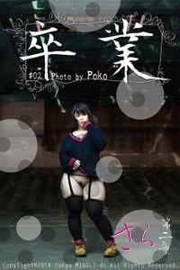 『卒業』 #02 さら 第二章【ぽっちゃり女性の写真集】