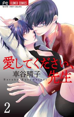 愛してください、先生【マイクロ】(2)-電子書籍
