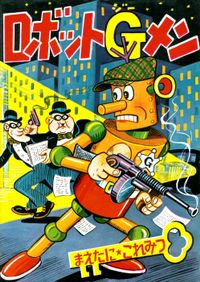 ロボットGメン (1)