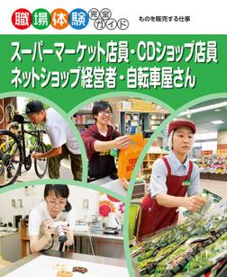 スーパーマーケット店員・CDショップ店員・ネットショップ経営者・自転車屋さん-電子書籍
