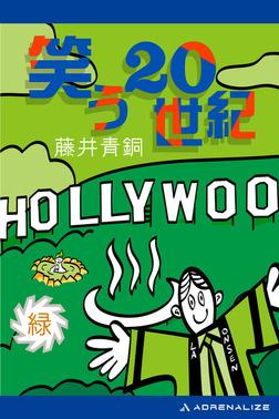 笑う20世紀(緑)-電子書籍