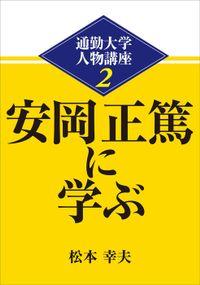 通勤大学文庫 通勤大学人物講座2 安岡正篤に学ぶ