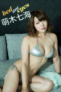 萌木七海 bed time eyes【image.tvデジタル写真集】