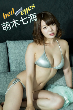 萌木七海 bed time eyes【image.tvデジタル写真集】-電子書籍