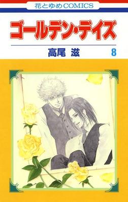 ゴールデン・デイズ 8巻-電子書籍