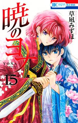 暁のヨナ 15巻-電子書籍
