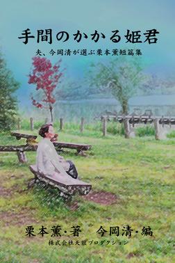 手間のかかる姫君――夫、今岡清が選ぶ栗本薫短篇集-電子書籍