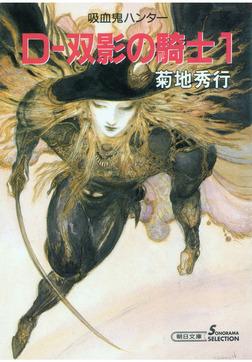 吸血鬼ハンター10 D―双影の騎士1-電子書籍