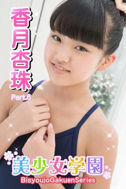 美少女学園 香月杏珠 Part.6-電子書籍