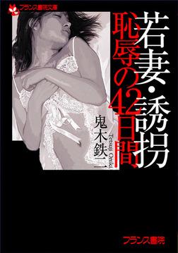 若妻・誘拐 恥辱の42日間-電子書籍