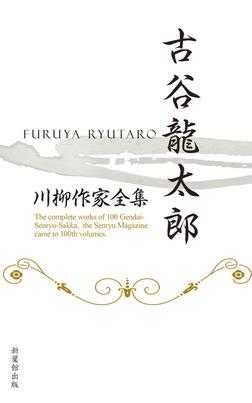 川柳作家全集 古谷龍太郎-電子書籍