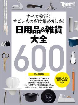 【完全保存版】日用品&雑貨 大全-電子書籍