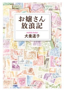 お嬢さん放浪記-電子書籍
