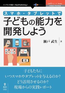 スマホ・タブレットで子どもの能力を開発しよう-電子書籍