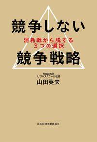 競争しない競争戦略--消耗戦から脱する3つの選択(日本経済新聞出版社)