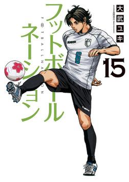 フットボールネーション(15)-電子書籍