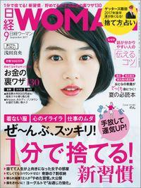 日経ウーマン 2017年 9月号 [雑誌]