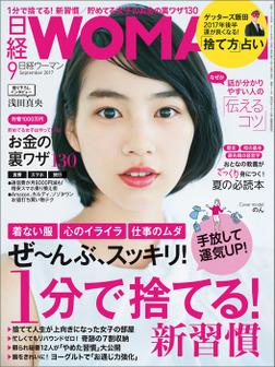 日経ウーマン 2017年 9月号 [雑誌]-電子書籍