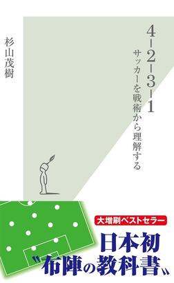 4-2-3-1~サッカーを戦術から理解する~-電子書籍