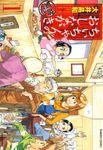【期間限定 試し読み増量版】ちぃちゃんのおしながき 繁盛記 (1)