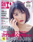 日経エンタテインメント! 2021年6月号 [雑誌]
