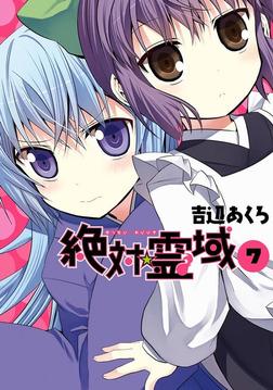絶対☆霊域 7巻-電子書籍