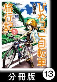 びわっこ自転車旅行記 滋賀→北海道編【分冊版】 2日目:石川県