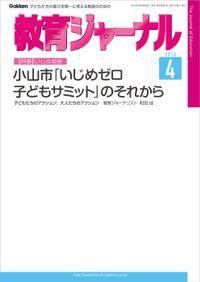 教育ジャーナル 2015年4月号Lite版(第1特集)