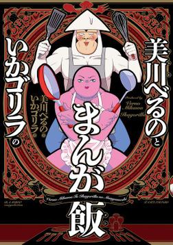 美川べるのといかゴリラのまんが飯 【電子限定特典付き】-電子書籍