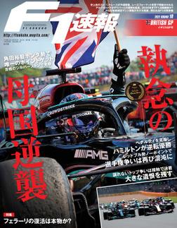 F1速報 2021 Rd10 イギリスGP号-電子書籍