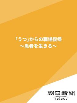 「うつ」からの職場復帰 ~患者を生きる~-電子書籍