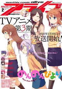 【電子版】月刊コミックアライブ 2021年2月号