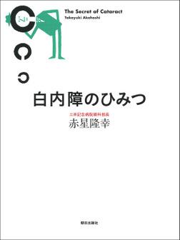 白内障のひみつ-電子書籍