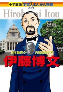 小学館版 学習まんが人物館 伊藤博文-電子書籍