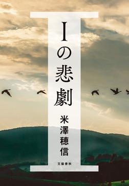 Iの悲劇-電子書籍