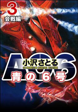 AO6 青の6号会戦編 3-電子書籍