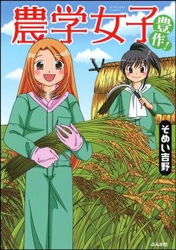 農学女子 豊作!-電子書籍