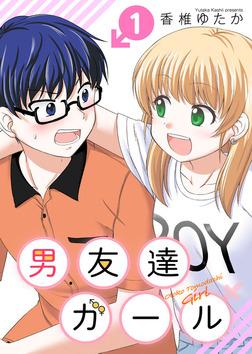 男友達ガール(1)-電子書籍