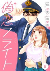 comic Berry's偽恋フライト8巻
