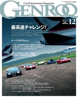 GENROQ 2014年12月号-電子書籍