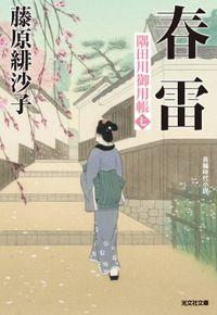 春雷~隅田川御用帳(七)~