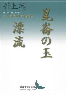 崑崙の玉/漂流 井上靖歴史小説傑作選-電子書籍